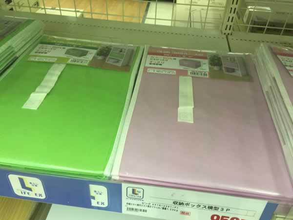 収納ボックス ボール紙 ピンク・グリーン